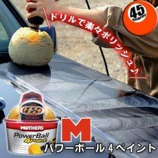 画像1: マザーズ パワーボール For ペイント (1)