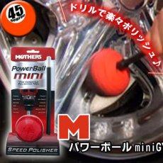 画像1: マザーズ パワーボール mini (1)