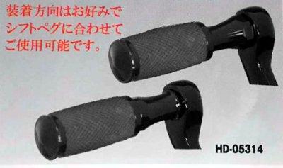 画像1: 【キジマ】シフトペグエクステンション/ブラックアルマイト