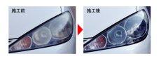 画像2: NANOTOP ヘッドライト黄ばみ・曇り除去&専用ガラス系コーティング剤 クリアライト1液・2液 (2)