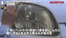 画像3: NANOTOP ヘッドライト黄ばみ・曇り除去&専用ガラス系コーティング剤 クリアライト1液・2液 (3)