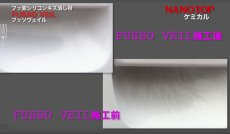 画像2: NANOTOP 小傷消し研磨剤・コーティング剤 フッソベール 100ml (2)
