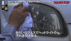 画像4: NANOTOP ヘッドライト黄ばみ・曇り除去&専用ガラス系コーティング剤 クリアライト1液・2液 (4)