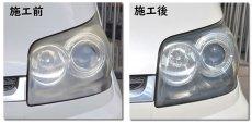 画像8: NANOTOP ヘッドライト黄ばみ・曇り除去&専用ガラス系コーティング剤 クリアライト1液・2液 (8)
