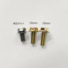 画像2: バッテリー端子ボルト 2本セット (2)