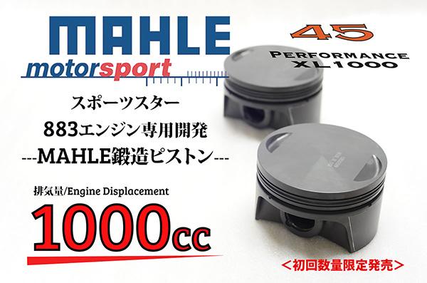 画像1: 【再販開始】スポーツスター専用 MAHLE鍛造 1000ccピストンキット (1)
