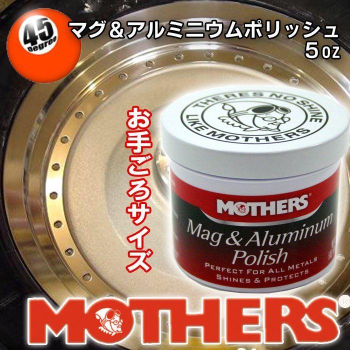 画像1: マザーズ マグ&アルミニウムポリッシュ ノーマル缶 141g (1)