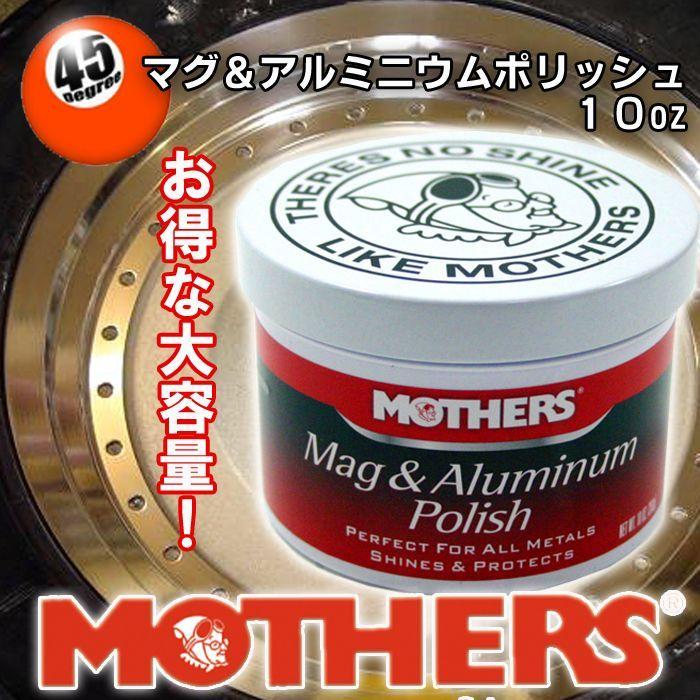 画像1: マザーズ マグ&アルミニウムポリッシュ お得なBIG缶 283g (1)