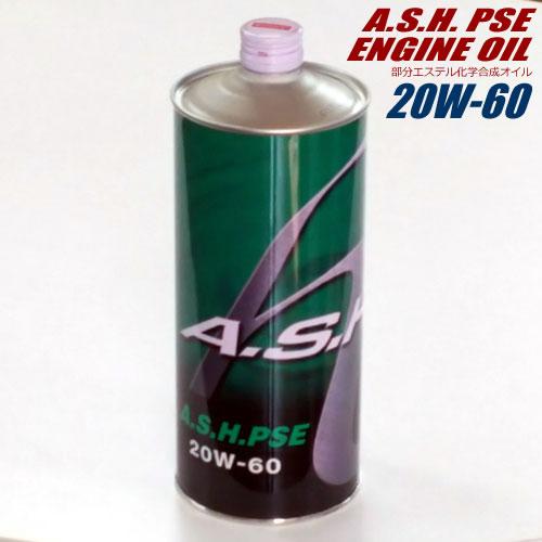 画像1: アッシュエンジンオイル/A.S.H. PSE 20W-60 [1L] (1)