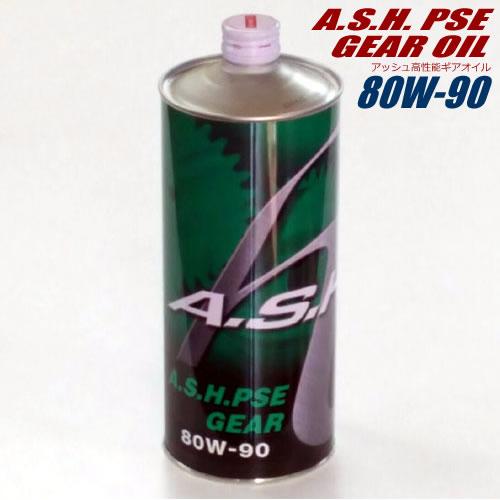 画像1: アッシュギアオイル/A.S.H. PSE GEAR OIL 80W-90 [1L] (1)