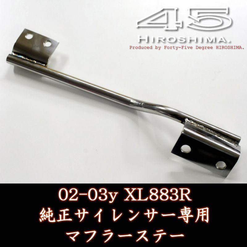 画像1: 02-03年XL883R純正サイレンサー用マフラーステー (1)