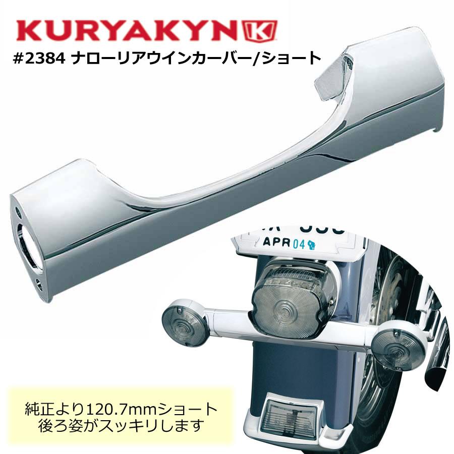 """画像1: 純正より4-3/4""""短いナローリアウインカーバー/ショート KURYAKYN製 (1)"""