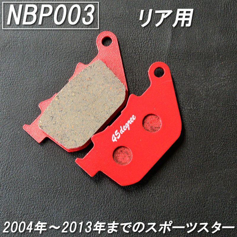 画像1: スポーツスター04y~13y  27Rブレーキパッド リア専用 (1)