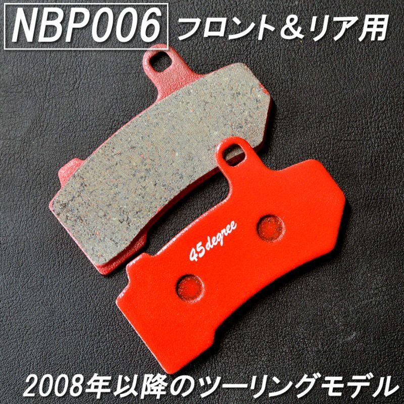 画像1: 2008y以降のツーリングモデル用フロント/リア共通  27Rブレーキパッド (1)