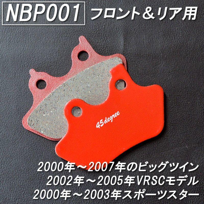 画像1: 2000y~2007y ビッグツイン&スポーツスター  27Rブレーキパッド (1)