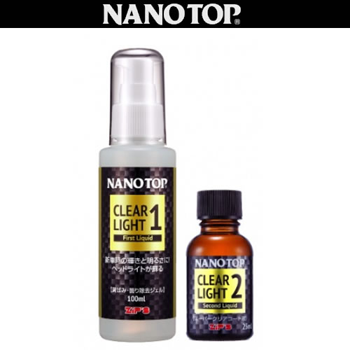 画像1: NANOTOP ヘッドライト黄ばみ・曇り除去&専用ガラス系コーティング剤 クリアライト1液・2液 (1)