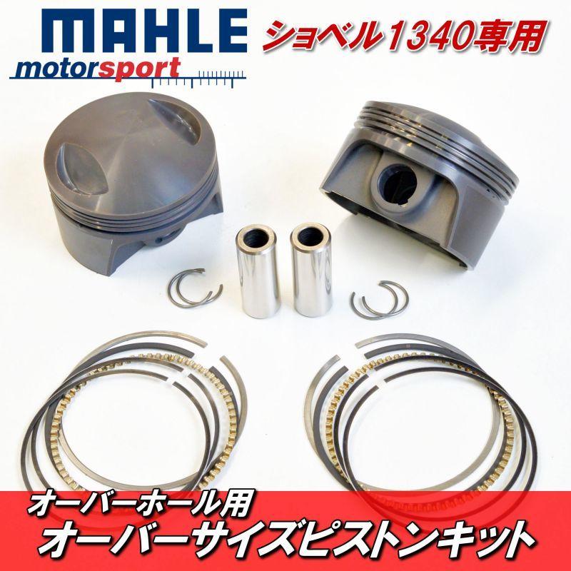 画像1: ショベル1340専用 MAHLE鍛造 オーバーサイズピストンキット2種/Oversize piston for Shovelhead1340. Made by MAHLE (1)