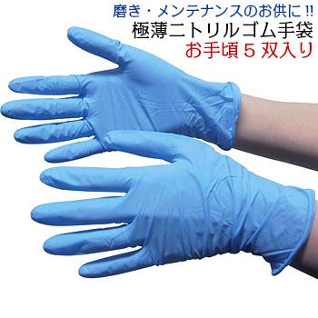 画像1: 耐油性の使い捨て!極薄ニトリルゴム手袋 5組(10枚)入り (1)