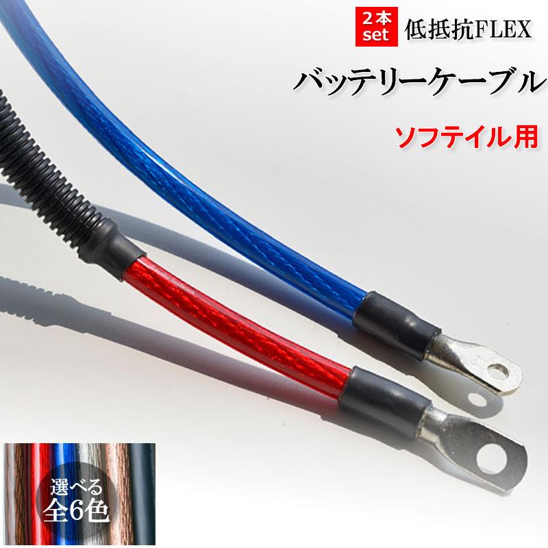 画像1: ソフテイル用年式別 低抵抗FLEXバッテリーケーブル (1)