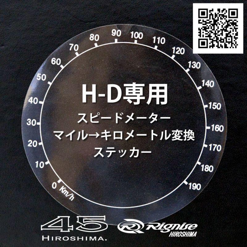 画像1: ハーレー専用マイル→キロメートル変換ステッカーメーターシール (1)