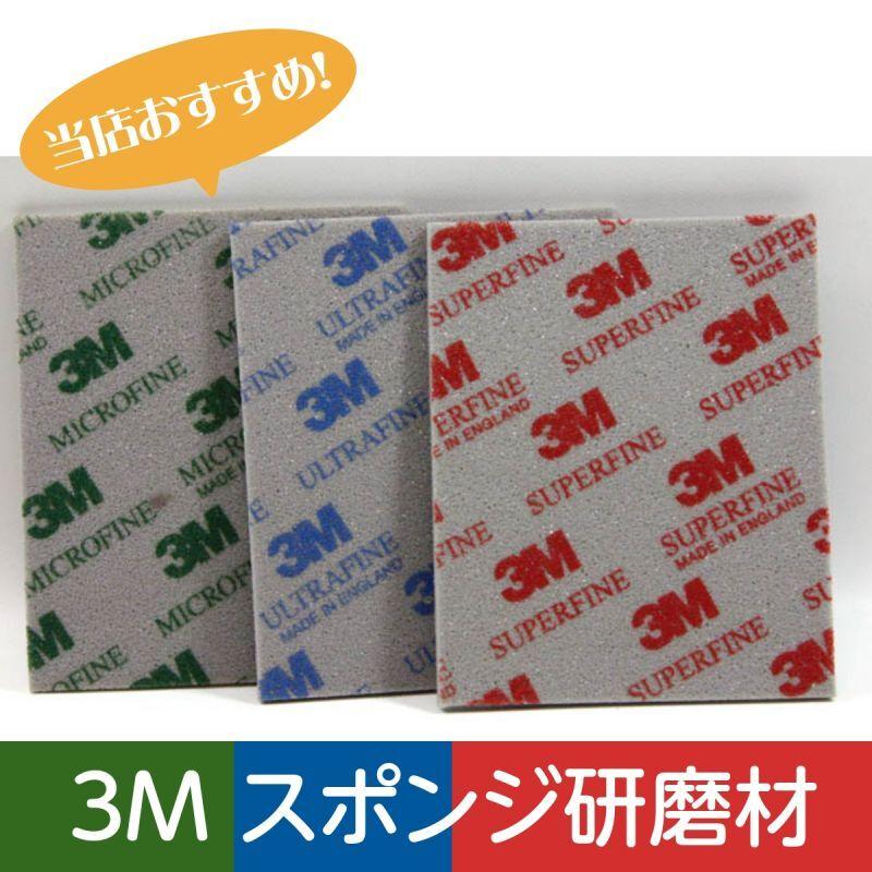 画像1: 3M スポンジ研磨材 1枚 ≪選べる番手 全3種≫ (1)