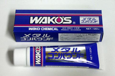 画像1: WAKO'S(ワコーズ)製 メタルコンパウンド 120g入り (1)